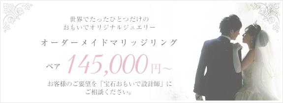 オーダーメイドマリッジリング ペア145,500円から 世界でたった一つのおもいでオリジナルジュエリー お客様のご要望を「宝石おもいで設計師」にご相談ください・